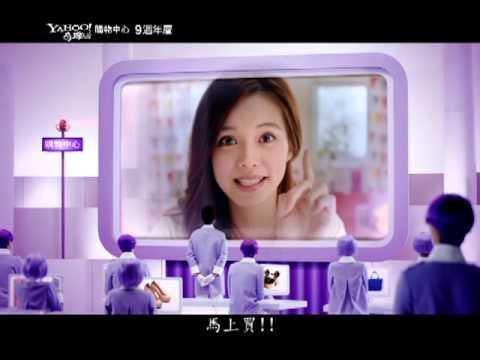 Yahoo!奇摩購物中心九週年慶TVC