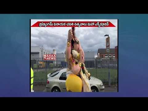 Ganesh Chaturthi Celebrations In UK - Birmingham In UK   Mahaa News