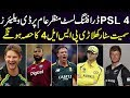 PSL 4 Draft Players List 2019 | Pakistan Super League 2019 | Psl 4 Drafting | Branded Shehzad