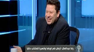 رضا عبد العال : لو بقيت رئيس الاتحاد هجيب جوادريو وامشي العواطلية اللي هنا لاسارتي وجروس