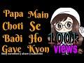 Papa main choti se badi ho gayi kyun whatsapp status video mp3
