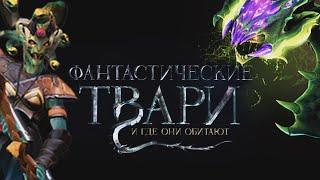 Фантастические твари - Лоу Приорити Dota 2