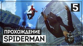 Marvel's Spider-Man #5 - Лучший коп Нью-Йорка! [PS4 Pro]