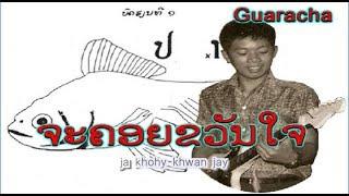 ຈະຄອຍຂວັນໃຈ  -  ຮ້ອງໂດຍ :  ສີລາວົງ ແກ້ວ  -  Silavong KEO (VO) ເພັງລາວ ເພງລາວ เพลงลาว lao song