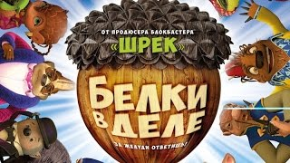 Белки в деле (2015). Трейлер на русском.