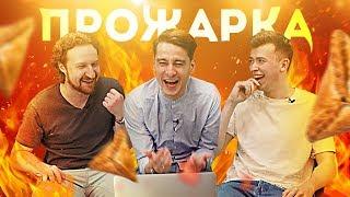 Прожарка татарских клипов / Выпуск №7