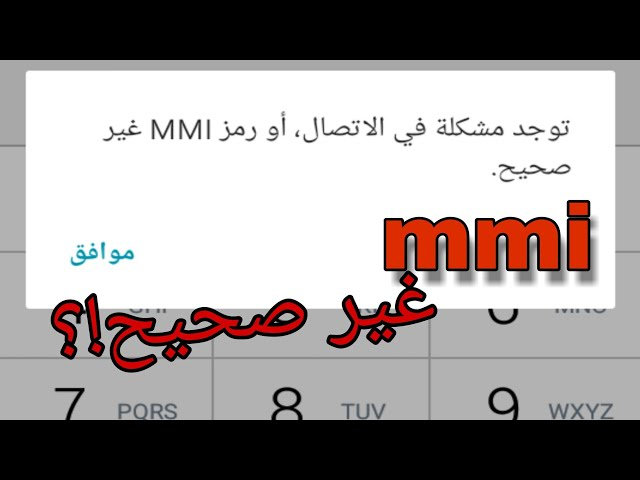 How to fix connection problem or invalid mmi code error