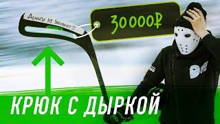 ТЕСТ клюшки BAUER NEXUS ADV. Клюшка за 30000 рублей.