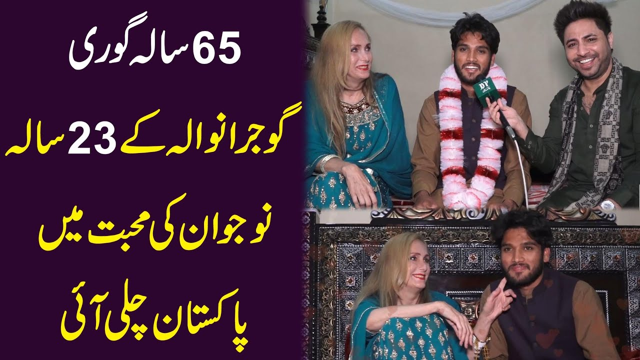 65 sala gori Gujranwala k 23 sala nojwan ki muhabbat mei Pakistan chali ai