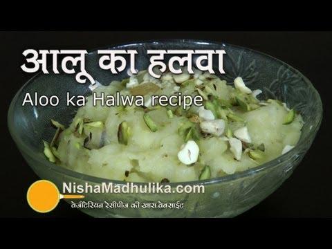 Aloo Ka Halwa Recipe – Potato Halwa Recipe Video- Phalahari Aloo Halwa