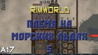 Морлёд 5 - Дом 2 в сибири ( RimWorld A17 )