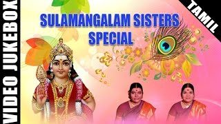 Sulamangalam Sisters Murugan Songs & Amman Songs | Best Tamil Devotional Songs | Video Jukebox