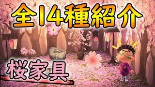 の 桜の どうぶつ 花びら 森 あつまれ