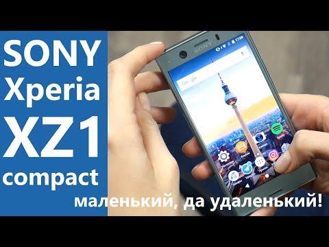 Обзор Sony Xperia XZ1 Compact - маленький, да удаленький!
