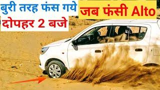 Desert Adventures - जब रेत में फंसी Alto Car - Desert test Driving