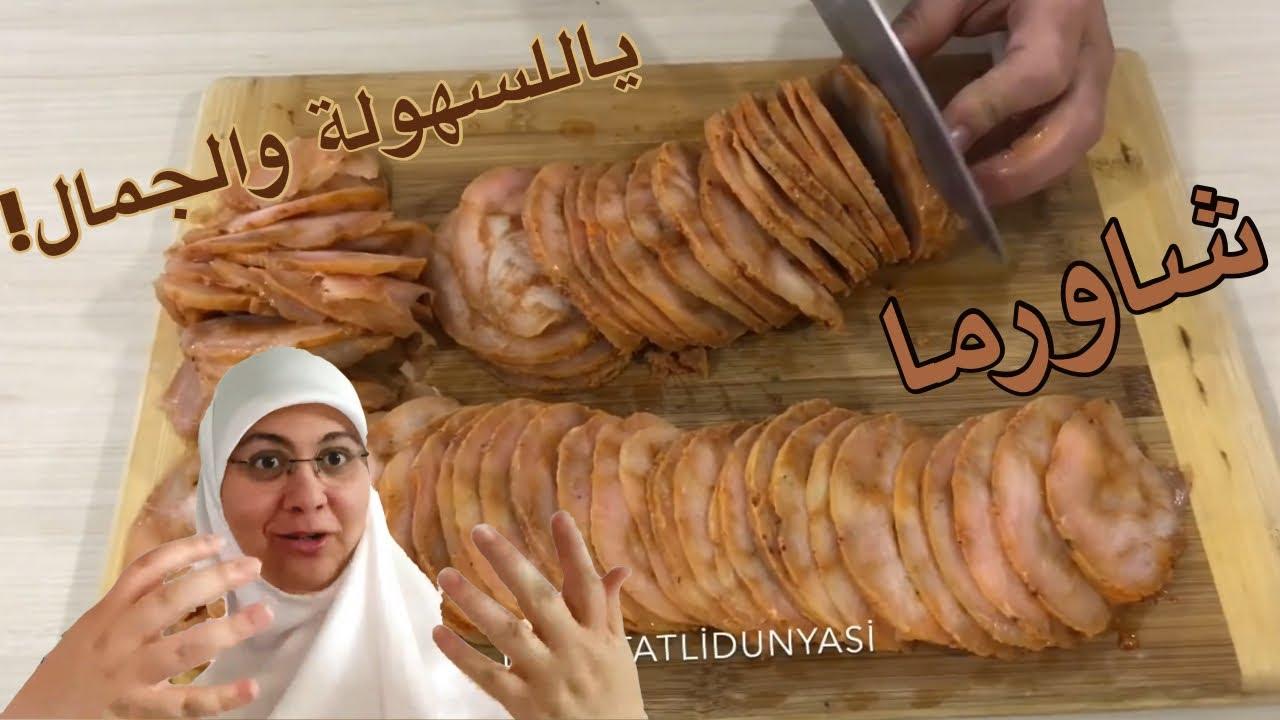 الدونر التركي أو شاورما الدجاج بطريقة سهلة جداً ولذيذة