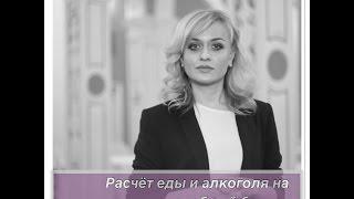 видео Советы по организации праздников с алкогольными напитками