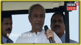 Naveen's Hightech Campaigning At Patkura | NEWS18 ODIA