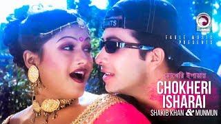 Chokheri Isharai | Bangla Movie Song |  Shakib Khan | Munmun | Lattu Kosai | চোখেরি ইশারায়