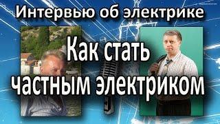 Моя работа электриком Как стать частным электриком Интервью Екимова Игоря и Владимира Козина