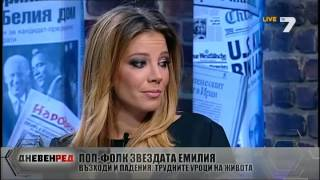 DNEVEN RED 27.05.2014 / ДНЕВЕН РЕД - Емилия : Нямам операция на лицето