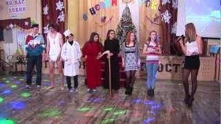 КВН 2012 - Новогодний, Школа №8, 11Б класс