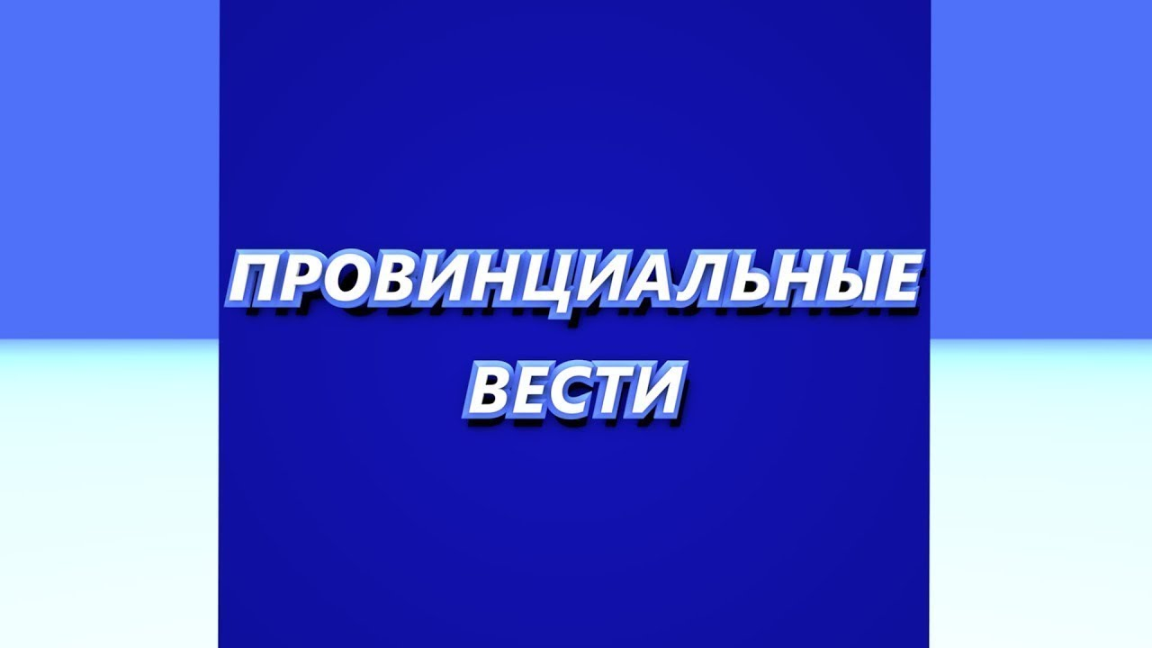 Провинциальные вести. Выпуск 12 09 2019