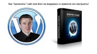 WordPress Ultimate. Максимально настроенный сайт на WordPress. (Сергей Панферов)