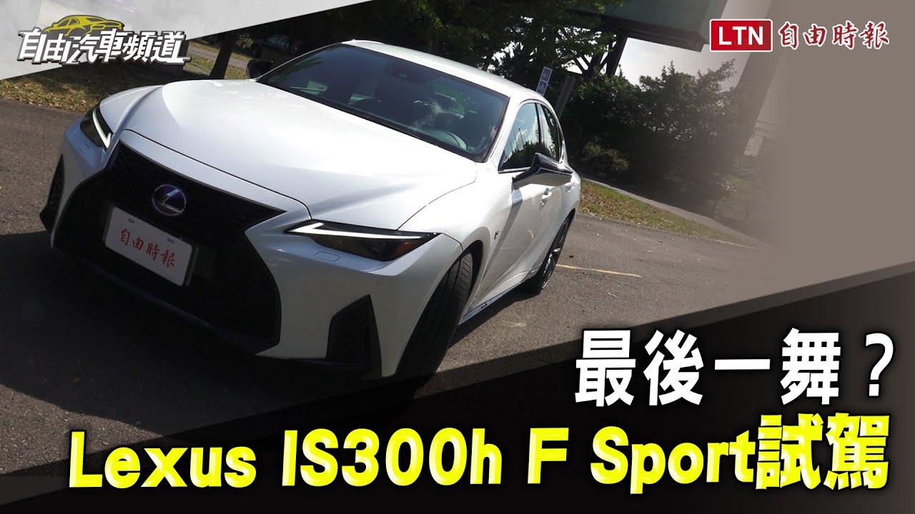 可能是 IS後驅車的最後一舞?Lexus IS 300h F Sport試駕