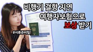 비행기 결항 지연, 해외여행자보험으로 보상 받으려면?