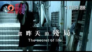 陶傑執導電影《愛.尋.迷》(Enthralled) 預告2 4月10日激映