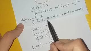 الدرس 26 **الدالة الخطية بكل تفاصيلها السهلة جدا** رياضيات 4 متوسط