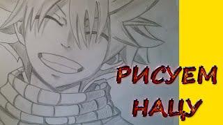 Как нарисовать Нацу | How to draw Natsu Dragneel [туториал](Сегодня хочу показать как рисую Нацу из