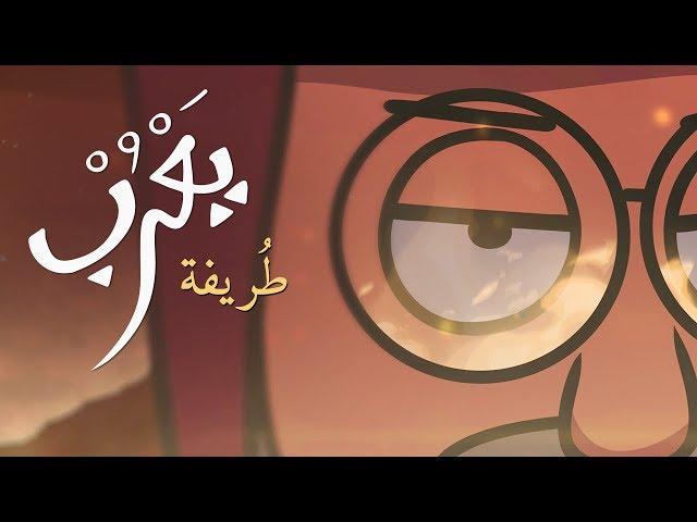#يعرب | طُريفة - الحلقة التاسعة
