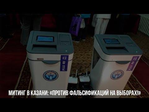 Митинг в Казани: «Против фальсификаций на выборах!» / LIVE 06.10.19