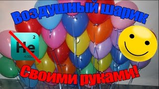 Воздушный шарик своими руками!