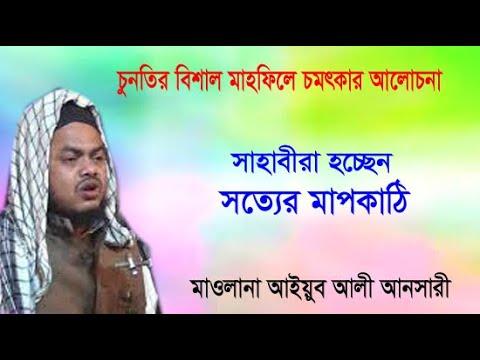 ইসলামে ন্যায় বিচার-আইয়ুব আলী আনছারী-চুনতি Mawlana Ayub Ali Ansari 2018|ICB Digital