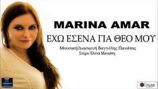 Eho Esena Gia Theo Mou - Marina Amar Έχω Εσένα Για Θεό Μου - Μαρίνα Αμαρ New song 2016