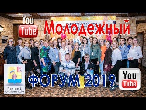 6-ой районный Образовательный Форум для Молодежи в Вытегре
