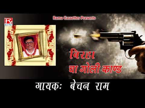 Neelam Chhapra Kand Bhojpuri Purvanchali Birha Sung bY Bechan Ram Rajbhar