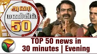 TOP 50 news in 30 minutes | Evening 12-08-2017 Puthiya Thalaimurai TV News