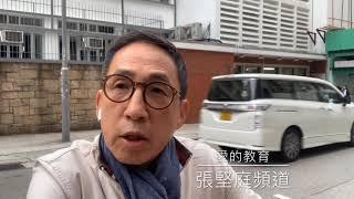 Publication Date: 2019-03-04 | Video Title: 張堅庭頻道 - 聖保祿中學的老師 vs 這位幫學生凑仔的教授