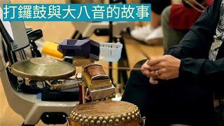 大鑼大鼓大八音 高潤權師傅講打鑼鼓 When learning Gongs & Drums...