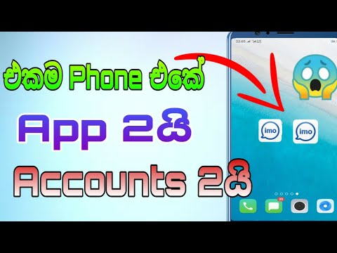 Hide Apps And Dual Apps Sinhala Imo, Viber, Whatsapp, Facebook, Messager (සිංහලෙන්)🇱🇰