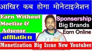 All About Monetization    Earn Without Monetization & Adsense, Earn Sponsorship & Affliation