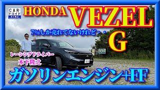 【超レアモデル】ホンダヴェゼルにガソリン仕様があった VEZEL G  販売比率は7%(汗)    ダメなの?t  木下隆之channel「CARドロイド」