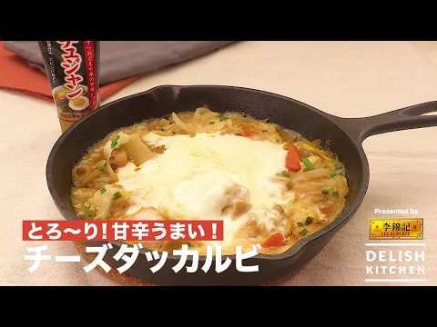女子高生4人がダッカルビ食べ腹痛 食中毒で京都市の韓国料理店「ハナトゥルセ」営業停止処分
