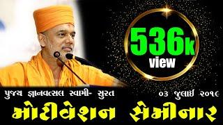 Gambar cover Gyan Vatsal Swami Motivational Speech ll 3rd July 2019 ll Surat