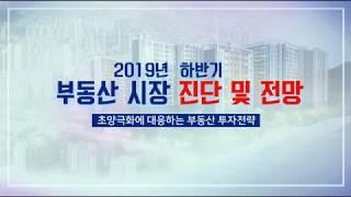 2019 하반기 부동산 시장 진단 및 전망 (김규정 연…