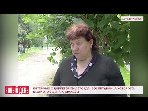 Интервью с директором детсада, воспитанница которого скончалась в реанимации